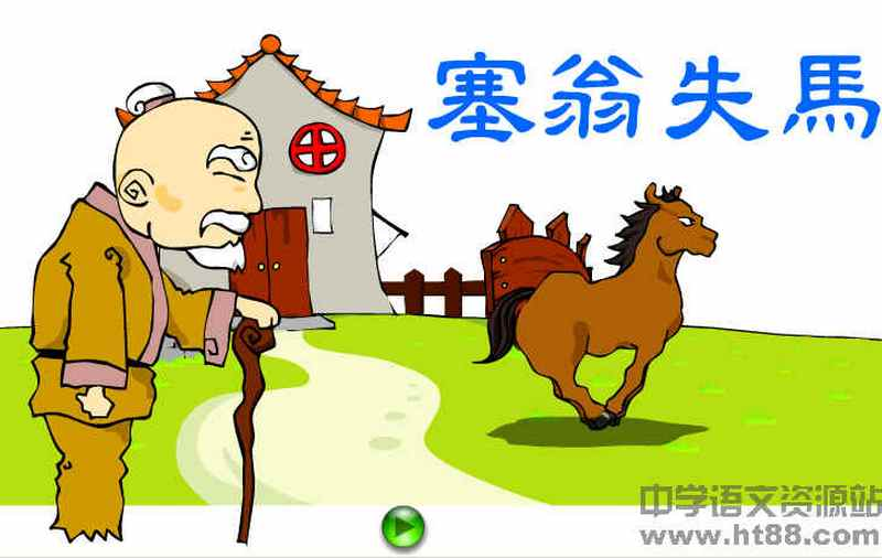 关于马的寓言故事_2014关于塞翁失马的图片塞翁失马 塞翁失马焉知非福 图片