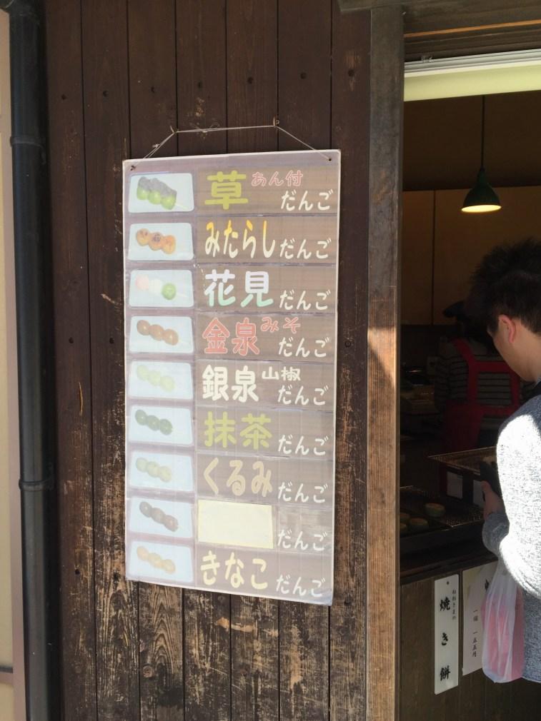 """""""""""""""""""""""""""""""""""""""""""""""""""有馬溫泉糯米丸子//"""