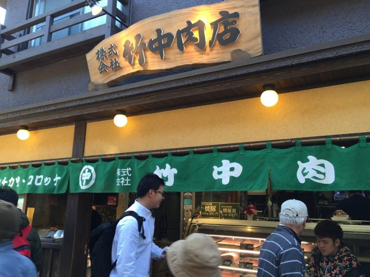 """""""""""""""""""""""""""""""""""""""""""""""""""竹中肉店//"""