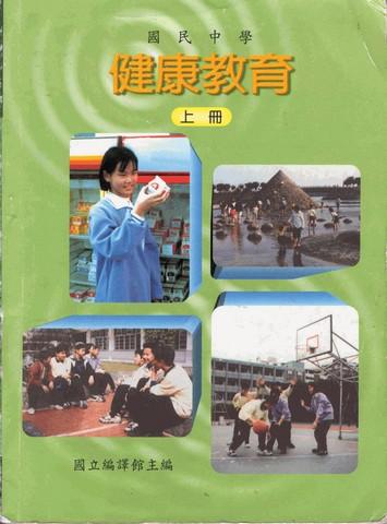 健康教育課本