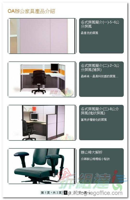 辦公家具-OA辦公家具介紹