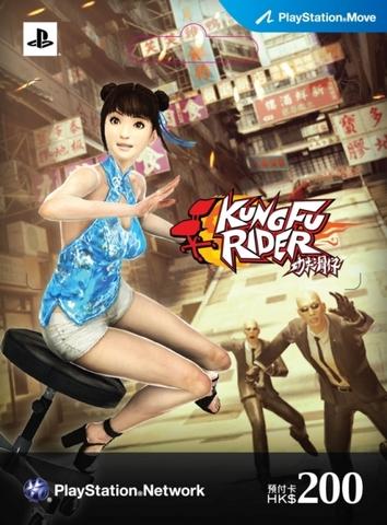 功夫滑仔,Kung Fu Rider