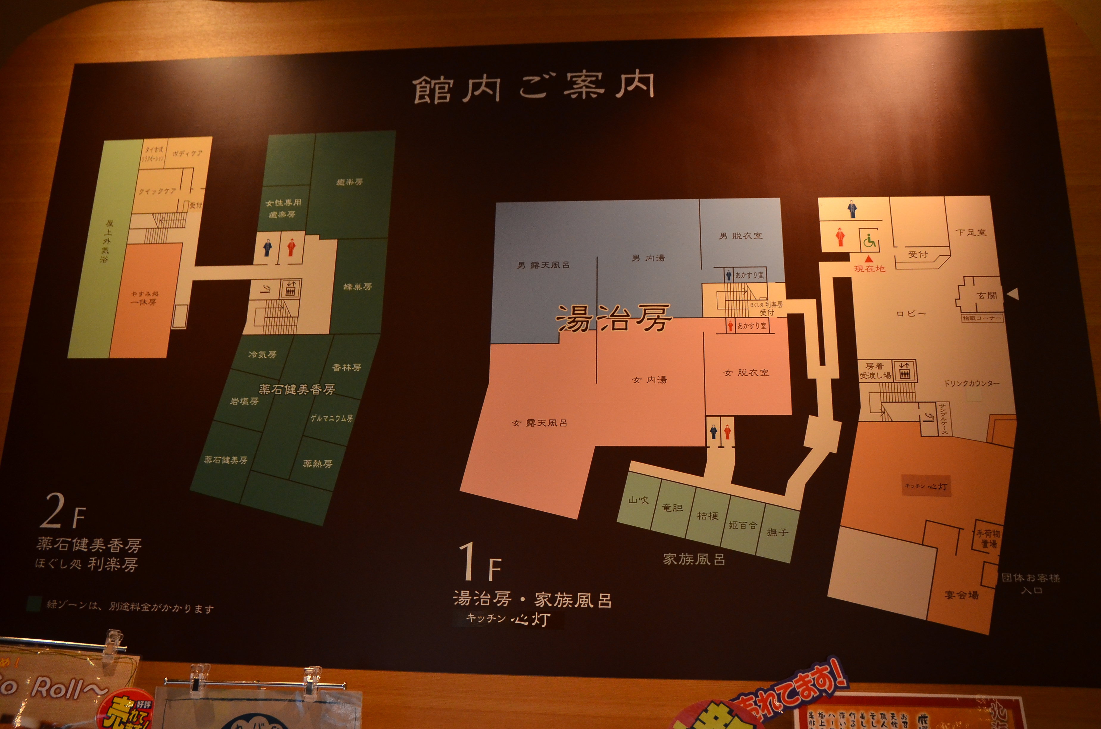 波葉之湯一樓平面圖介紹