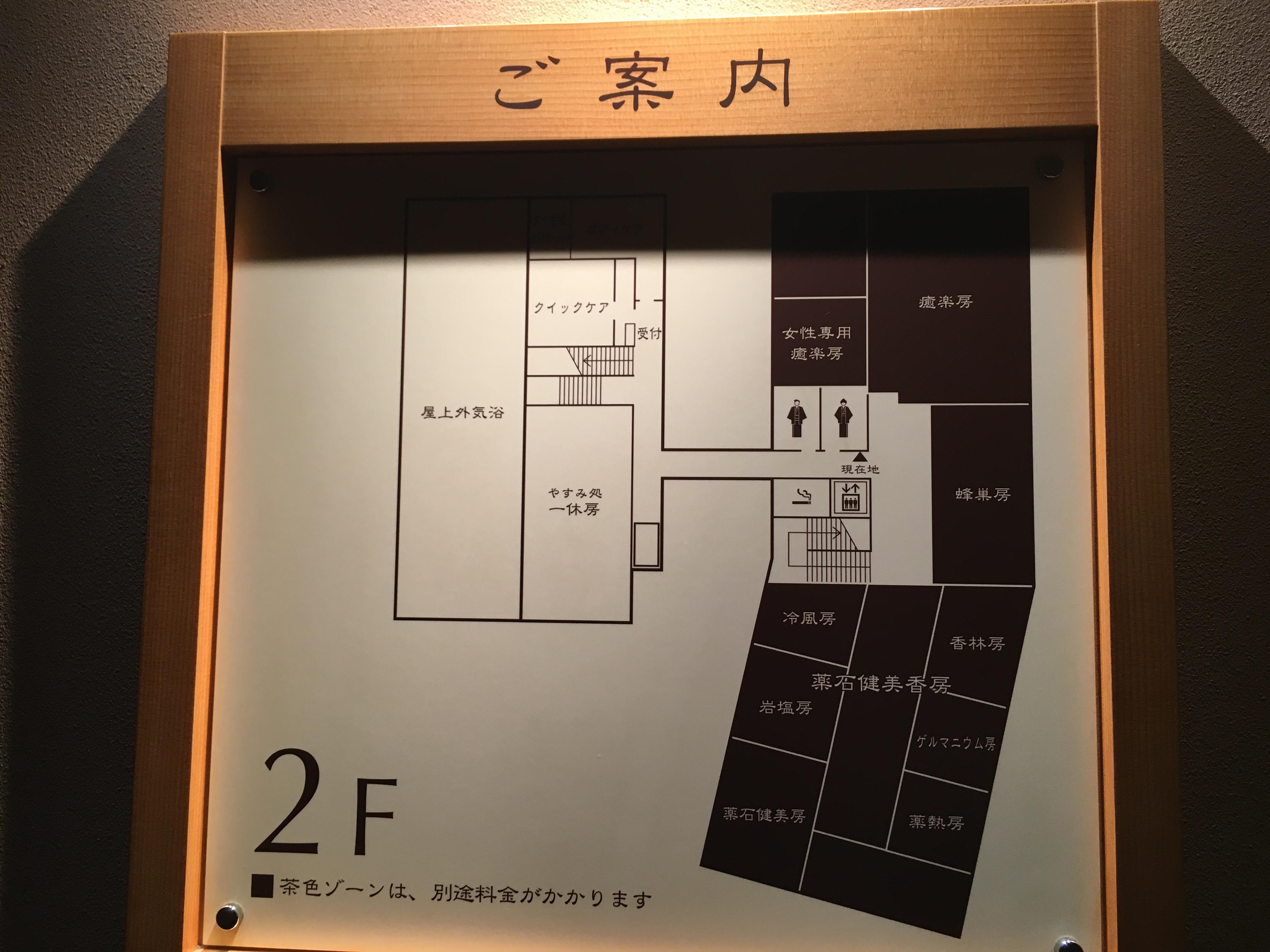 波葉之湯二樓平面圖