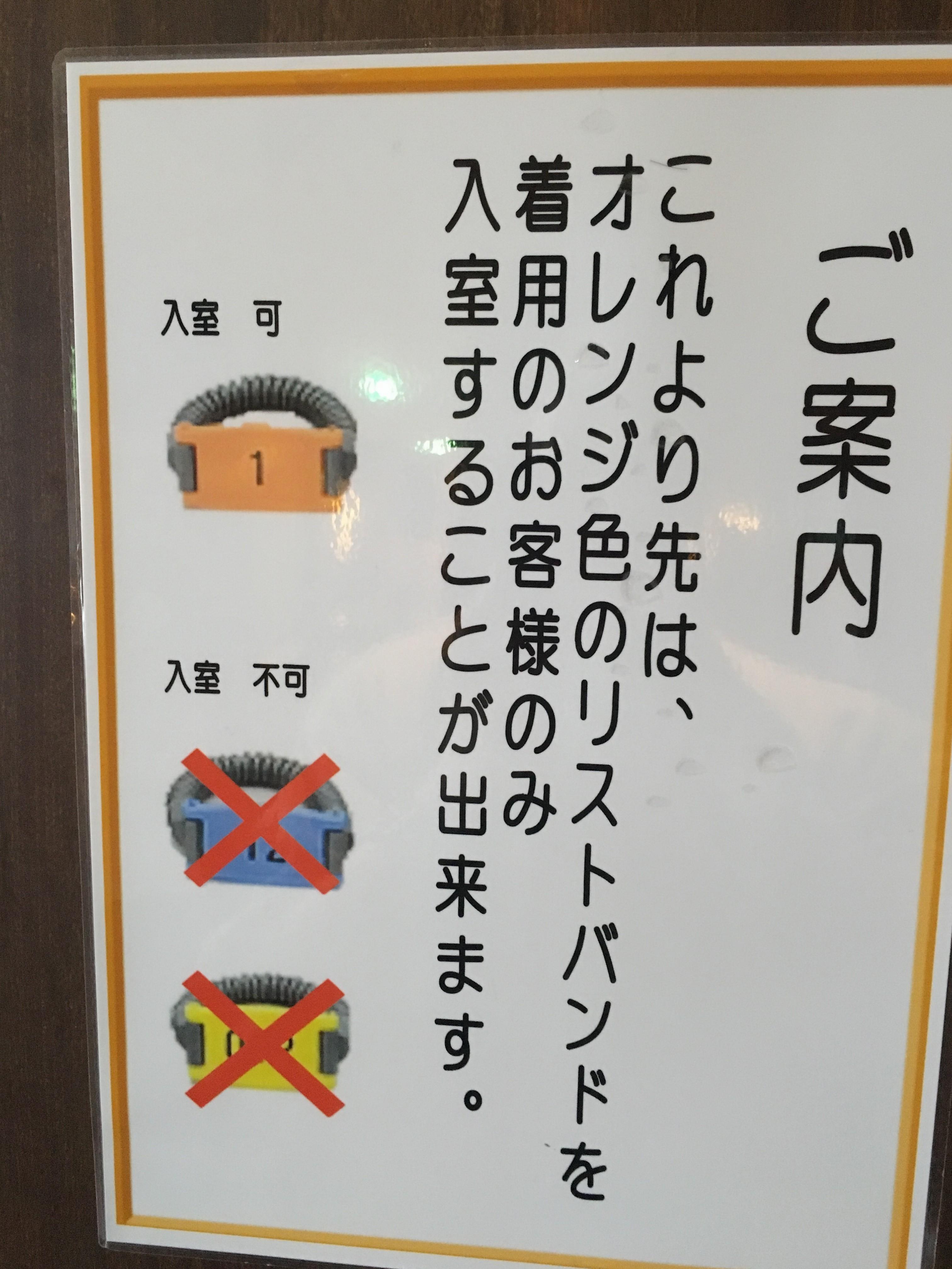 波葉之湯岩盤浴使用說明