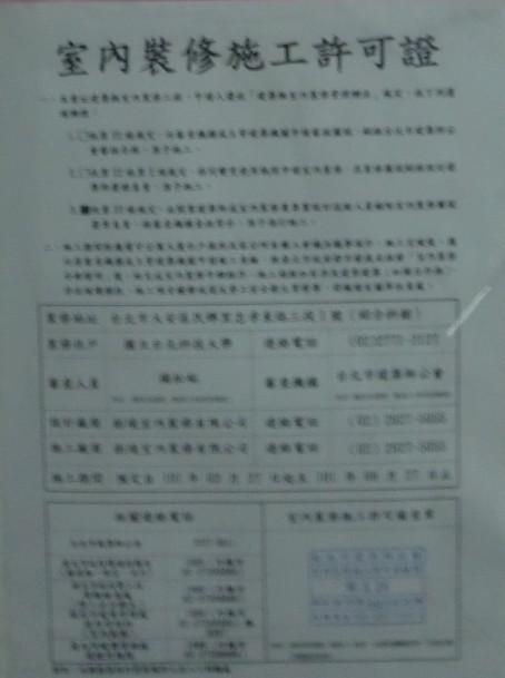 室內裝修施工許可證