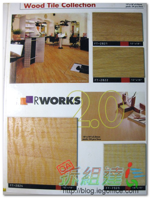 實木紋塑膠地板
