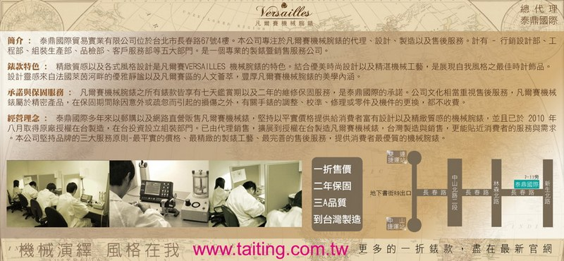 泰鼎國際貿易公司