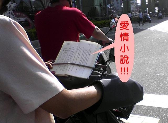 邊騎車邊看書